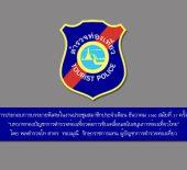 """เอกสารประกอบการบรรยายพิเศษ ในงานประชุมสมาชิกประจำเดือน ธันวาคม  2560   สมัยที่  37  ครั้งที่  9  """"บทบาทกองบัญชาการตำรวจท่องเที่ยวต่อการขับเคลื่อนสนับสนุนการท่องเที่ยวไทย""""  โดย พลตำรวจโท สาคร  ทองมุณี  รักษาราชการแทน ผู้บัญชาการตำรวจท่องเที่ยว"""