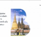การจัดทำแผนพัฒนาการท่องเที่ยวแห่งชาติ ฉบับที่ 2 (พ.ศ. 2560 – 2564) และ ข้อเสนอวิสัยทัศน์การท่องเที่ยวไทย พ.ศ. 2579 (20 ปี)