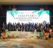 คณะแอตต้า เดินทางไปร่วมงานส่งเสริมการขายรายการนำเที่ยวคุณภาพของประเทศไทย ให้ผู้ประกอบการธุรกิจท่องเที่ยวจีน ณ เมือง เทียนจิน – ชิงเต่า – เหอเฝย – นานกิงสาธารณรัฐประชาชนจีน