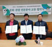 คณะกรรมการ ATTA ร่วมงานความสัมพันธ์ครบรอบ 60 ปี ไทย – เกาหลี
