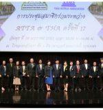 การประชุมสมาชิกร่วมระหว่าง ATTA & THA ประจำปี 2562  ครั้งที่ 17  ในวันที่ 30 มกราคม 2562  ณ โรงละครอักษรา เธียเตอร์ ชั้น 3 คิง เพาเวอร์ ถนนรางน้ำ กรุงเทพฯ