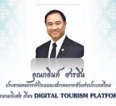????????????????????? ?????????? ?????? ????????????????? ????????????????????????????????? ?????? Digital Tourism Platform