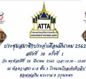 เอกสารประกอบประชุม ATTAประชุมสมาชิกประจำเดือนมีนาคม 2562สมัยที่ 38 ครั้งที่ 1