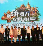 Road Show China 2019 ระหว่างวันที่ 26 – 31 พฤษภาคม 2562