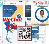 """คุณจรัญ  ชื่นในธรรม  ผู้อำนวยการการท่องเที่ยวแห่งประเทศไทย สำนักงานเฉิงตู  มาให้ข้อมูลเกี่ยวกับ """"WeChatB2B ศูนย์ข้อมูลธุรกิจท่องเที่ยวตลาดจีน"""" จากสำนักงานเฉิงตู"""