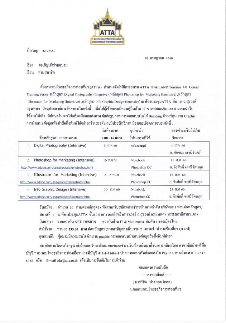 ATTA THAILAND Tourism 4