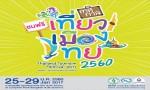 AW-KV-TMTH2560-TH-Vert 2017