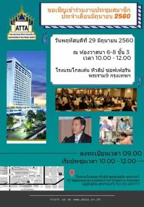 Poster Member Meeting June