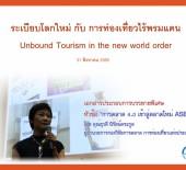 """เอกสารประกอบการบรรยายพิเศษ ในงานประชุมสมาชิกประจำเดือน สิงหาคม 2560 สมัยที่  37  ครั้งที่  5  ในหัวข้อ """"การตลาด 4.0 เข้าสู่ตลาดใหม่ ASEAN"""" โดย คุณยุวดี  นิรัตน์ตระกูล   ผู้อำนวยการกองวิจัยการตลาด  การท่องเที่ยวแห่งประเทศไทย"""