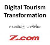 """เอกสารประกอบการบรรยายพิเศษ ในงานประชุมสมาชิกประจำเดือน ตุลาคม 2560 สมัยที่ 37 ครั้งที่ 7 """"Digital Tourism Transformation"""" โดย ดร.เฉลิมรัฐ  นาควิเชียร"""