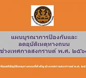 ประชาสัมพันธ์แผนบูรณาการป้องกันและลดอุบัติเหตุทางถนนช่วงเทศกาลสงกรานต์ พ.ศ.2560