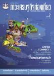 tourism economic2