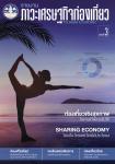 tourism economic3