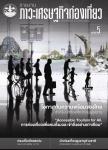 tourism economic5